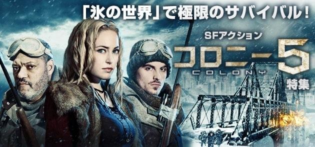 カニバリズム映画「コロニー5」吹き替えは?あらすじ、感想、ネタバレ、グロあり