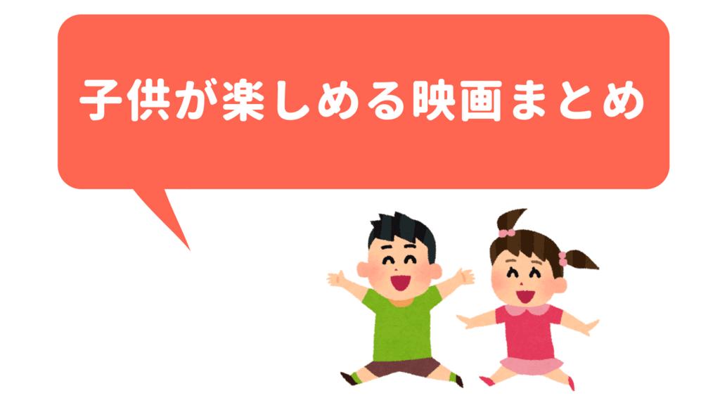 子供が楽しめる映画10作品!アニメ、洋画など【まとめ】