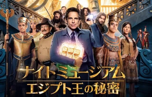 映画「ナイト ミュージアム3エジプト王の秘密」誰が書いたこの脚本!あらすじ、感想、ネタバレあり