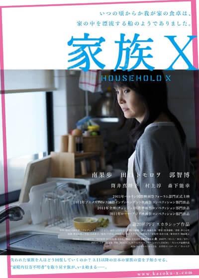映画「家族x」妻がノイローゼになる。あらすじ、感想、ネタバレあり