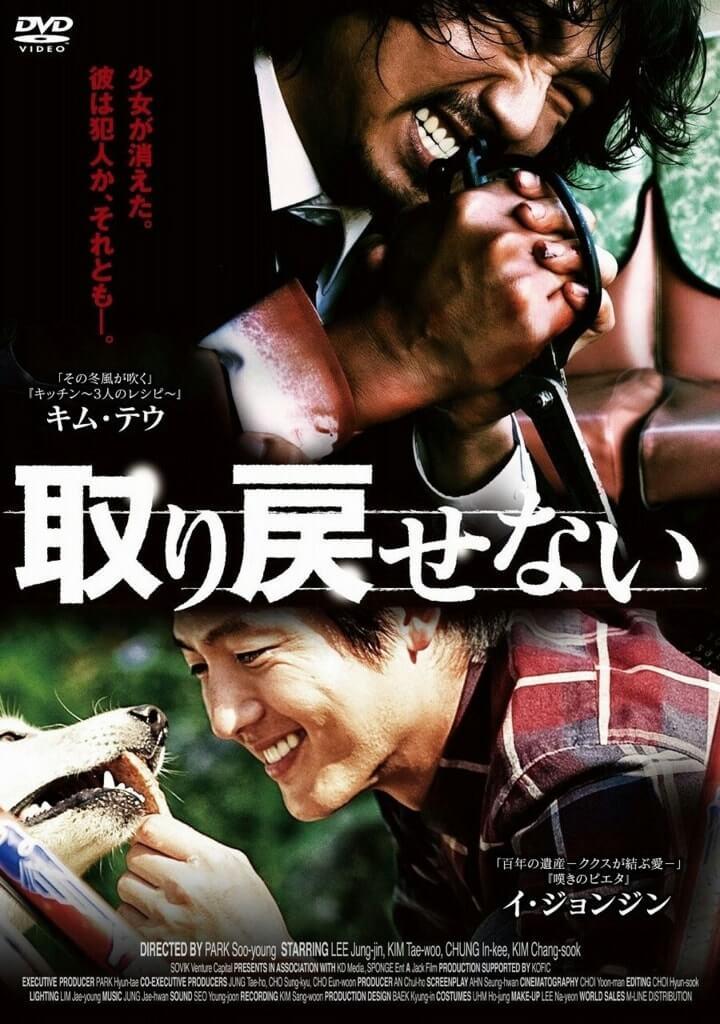 韓国映画「取り戻せない 失われた真実」少女を殺したのは誰?あらすじ、感想、ネタバレあり