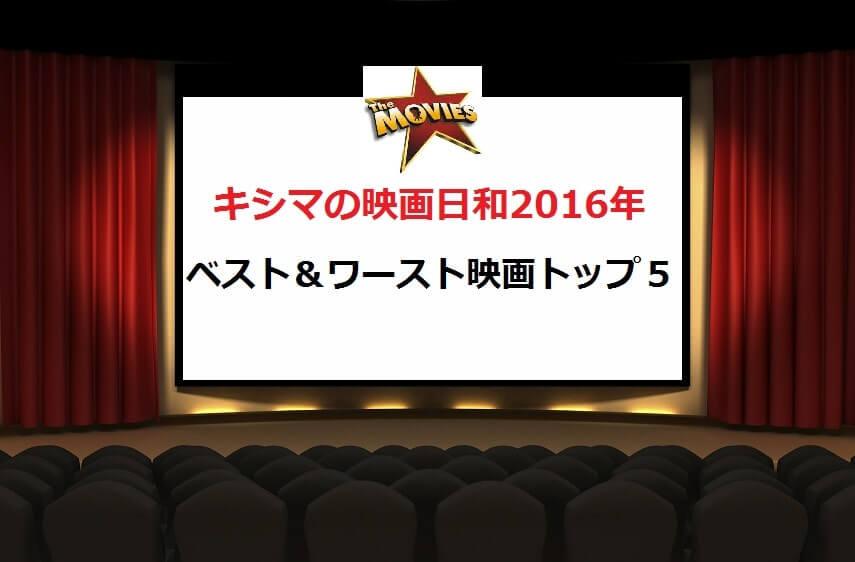 2016年|おもしろい&つまらない映画ランキングトップ5!