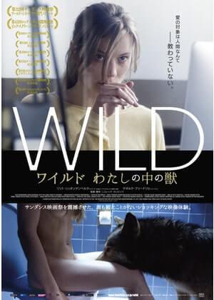 映画「ワイルド 私の中の獣」オオカミと美女の(脱糞)物語。ネタバレあらすじ、感想!