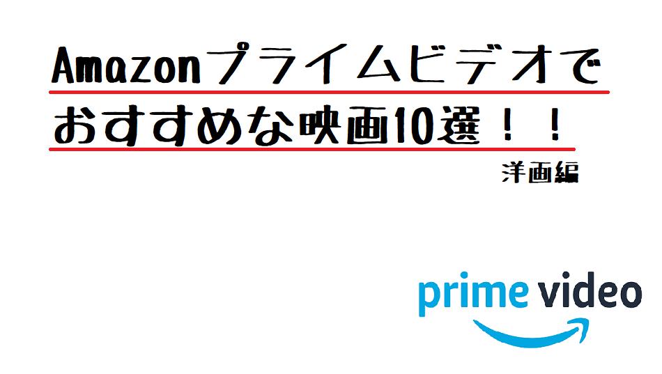 Amazonプライムビデオのおすすめ洋画10作品!映画ブロガーが厳選!