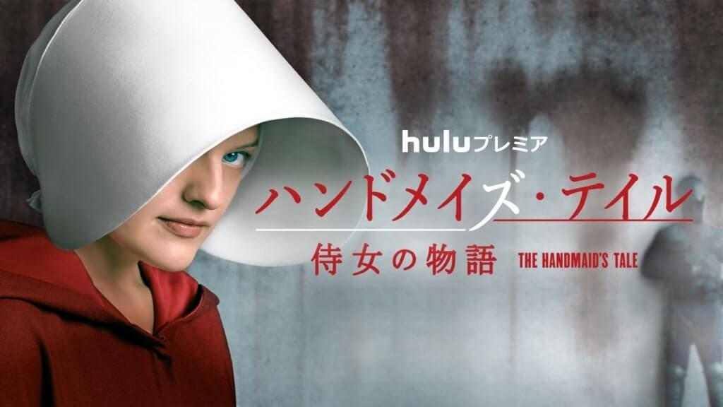 ドラマ「ハンドメイズテイル侍女の物語」シーズン2はいつ配信?あらすじ、感想、ネタバレあり