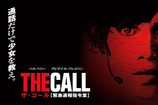 映画「ザ・コール 緊急通報指令室」あらすじ、感想、ネタバレあり!