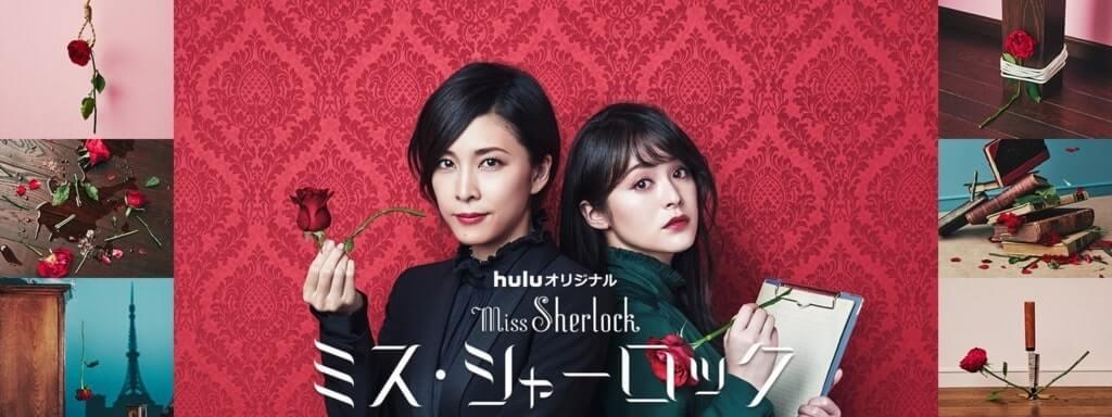 Hulu「ミスシャーロック」あらすじと感想!モリアーティは登場する?