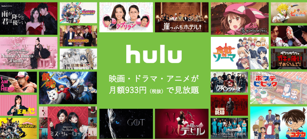Huluのおすすめ洋画14作!映画ブロガーが厳選!最新版