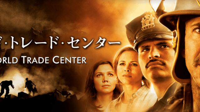 ワールドトレードセンター 映画
