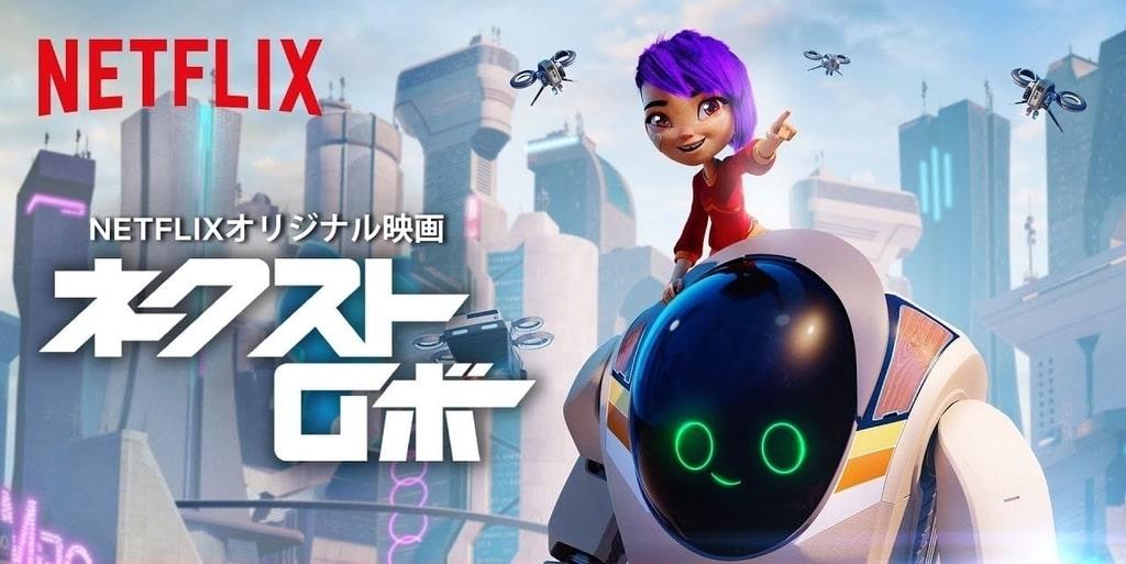 Netflix「ネクストロボ」のあらすじ、感想を紹介!少女とロボの萌える感動物語