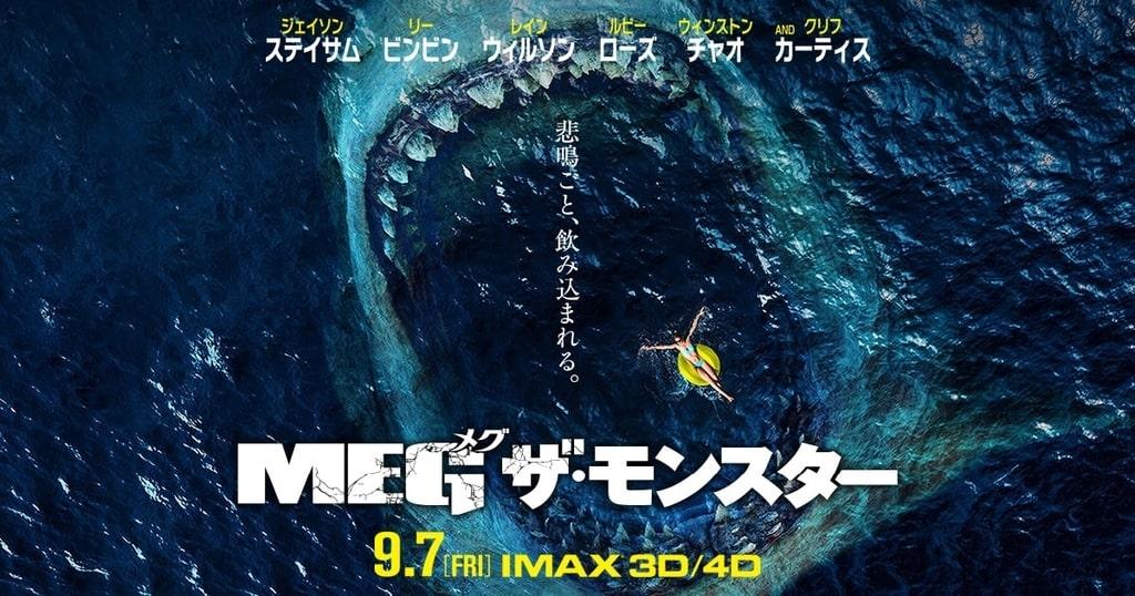 サメ映画「メグ ザモンスター」ネタバレあらすじ、感想!キャスト情報も紹介