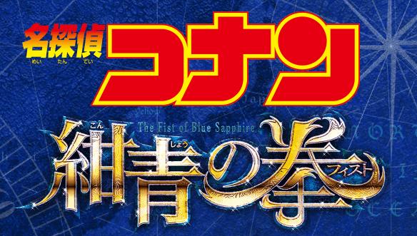 名探偵コナンの最新作「紺青の拳(フィスト)」情報まとめ!登場キャラクター、監督は?