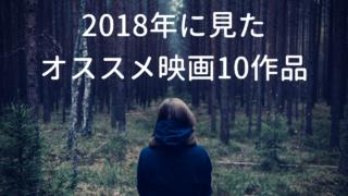 2018 おすすめ 映画
