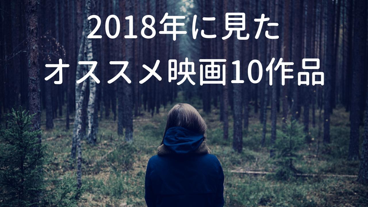 2018年に見たオススメ映画10作品+3!劇場公開作&レンタル作品