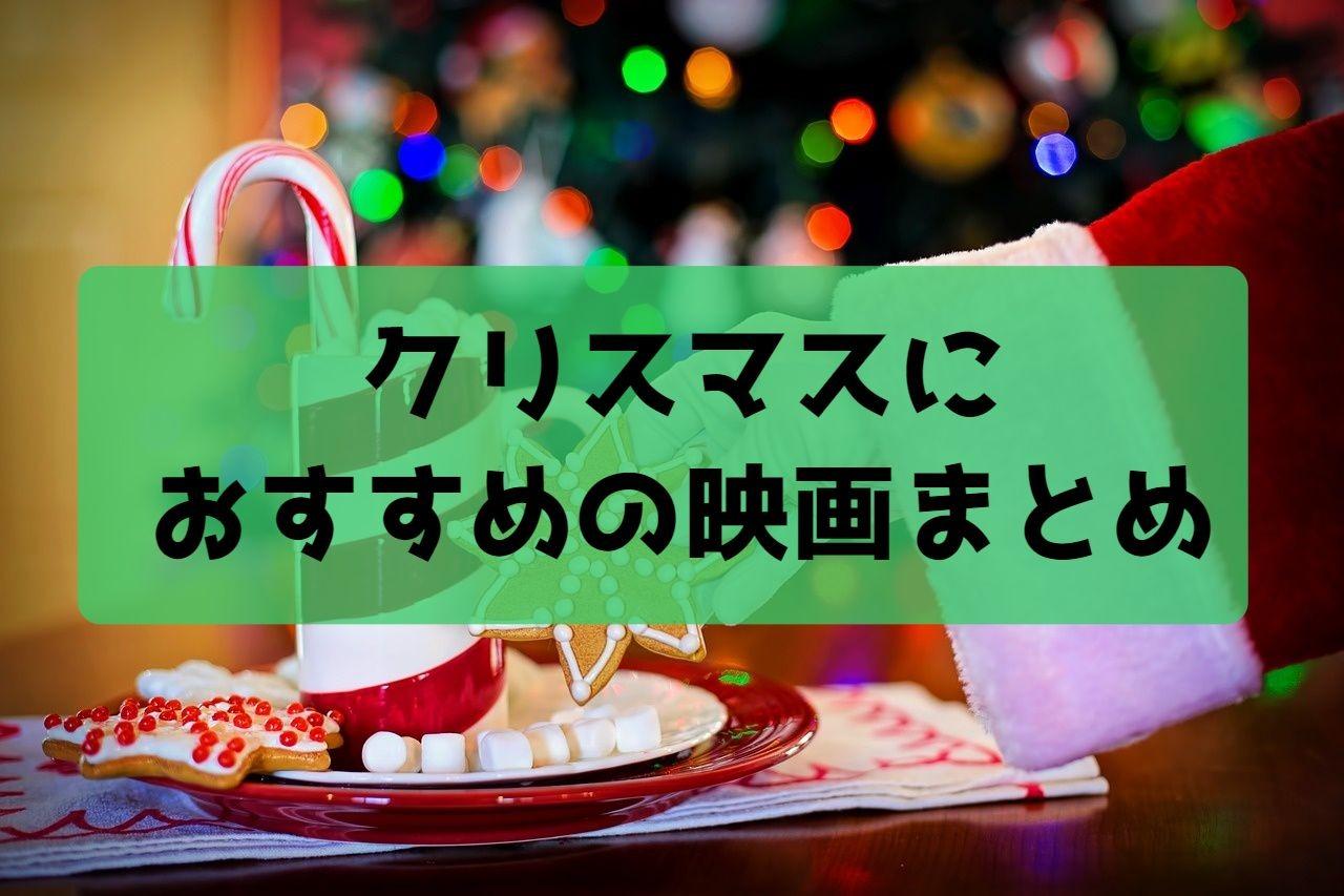 クリスマスにおすすめの映画15作品!劇場公開・レンタル済みなど【まとめ】