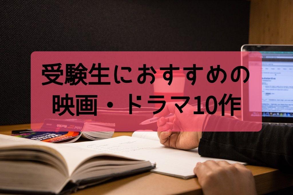 受験生におすすめの映画・ドラマ10作!息抜きにぴったり【まとめ】