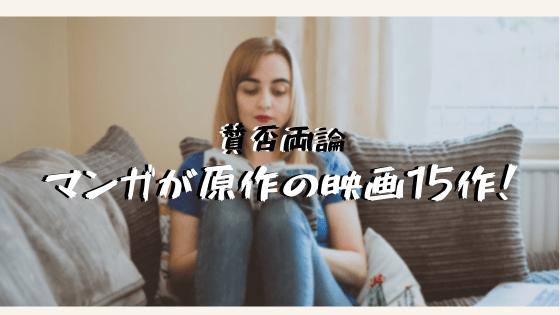 マンガ原作の映画15作紹介!少女マンガ、青年マンガなどいろいろ【最新版】