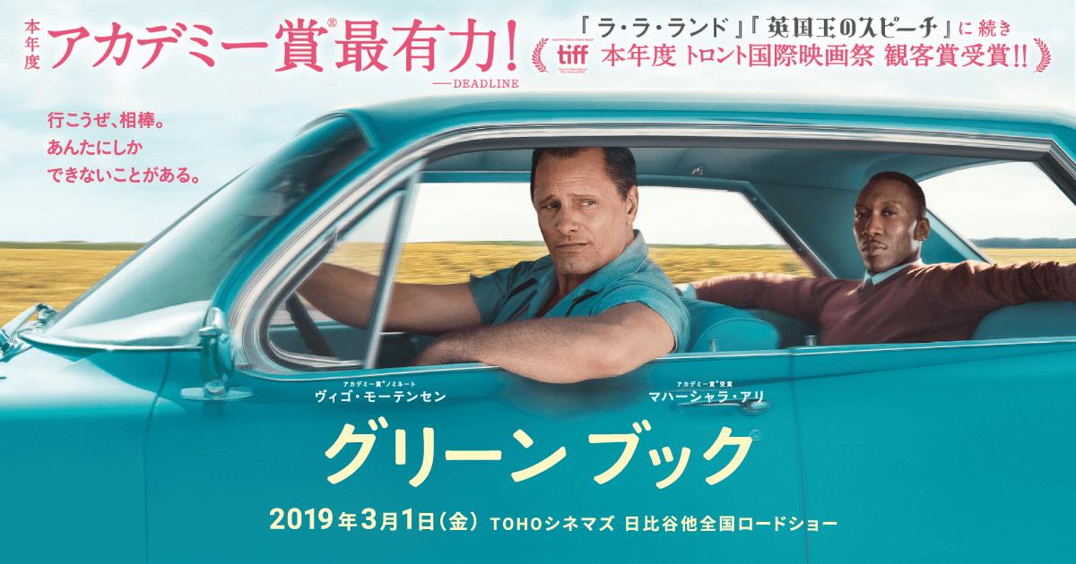 映画「グリーンブック」黒人ピアニストと粗暴な運転手の物語!あらすじ、感想‐ネタバレあり