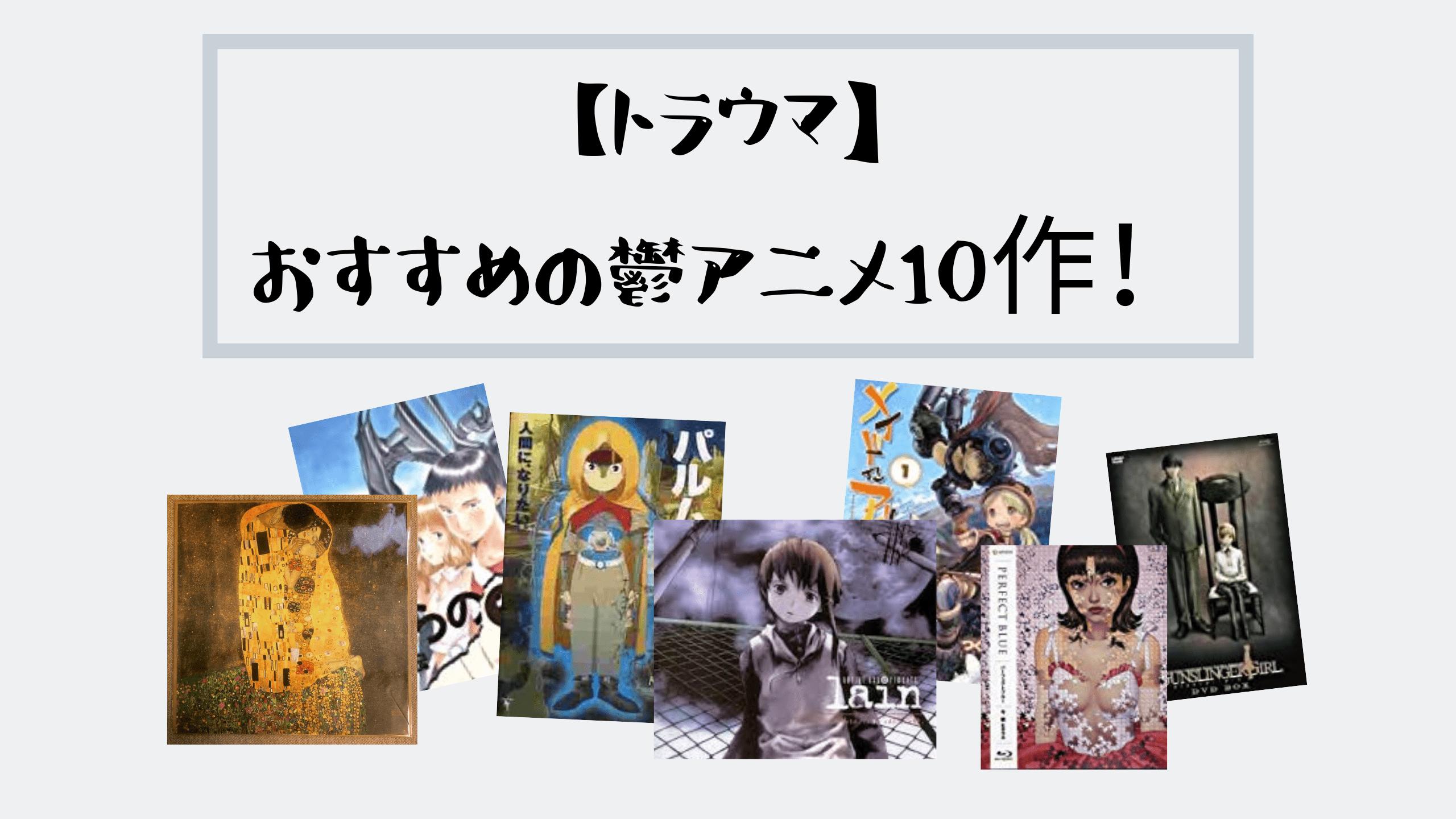 【トラウマ】おすすめの鬱アニメ10作!気分が落ち込む名作たち