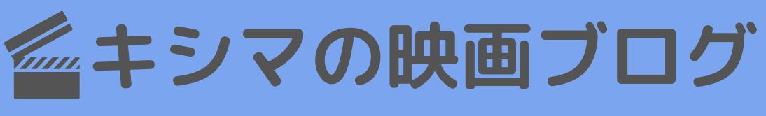 キシマの映画ブログ