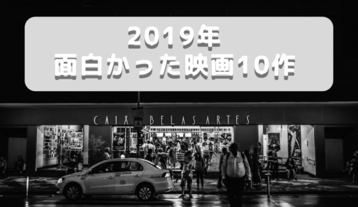 【2019年】最高に面白かった映画10作を紹介!アニメ・洋画など