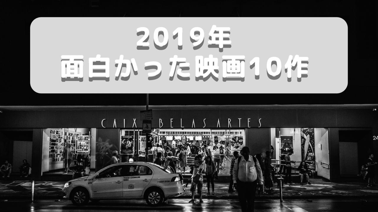 2019年面白かった映画