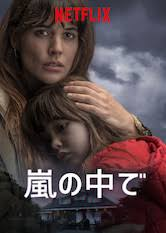 Netflix「嵐の中で」のあらすじ・ネタバレ感想 恋愛要素たっぷりのタイムトラベル映画